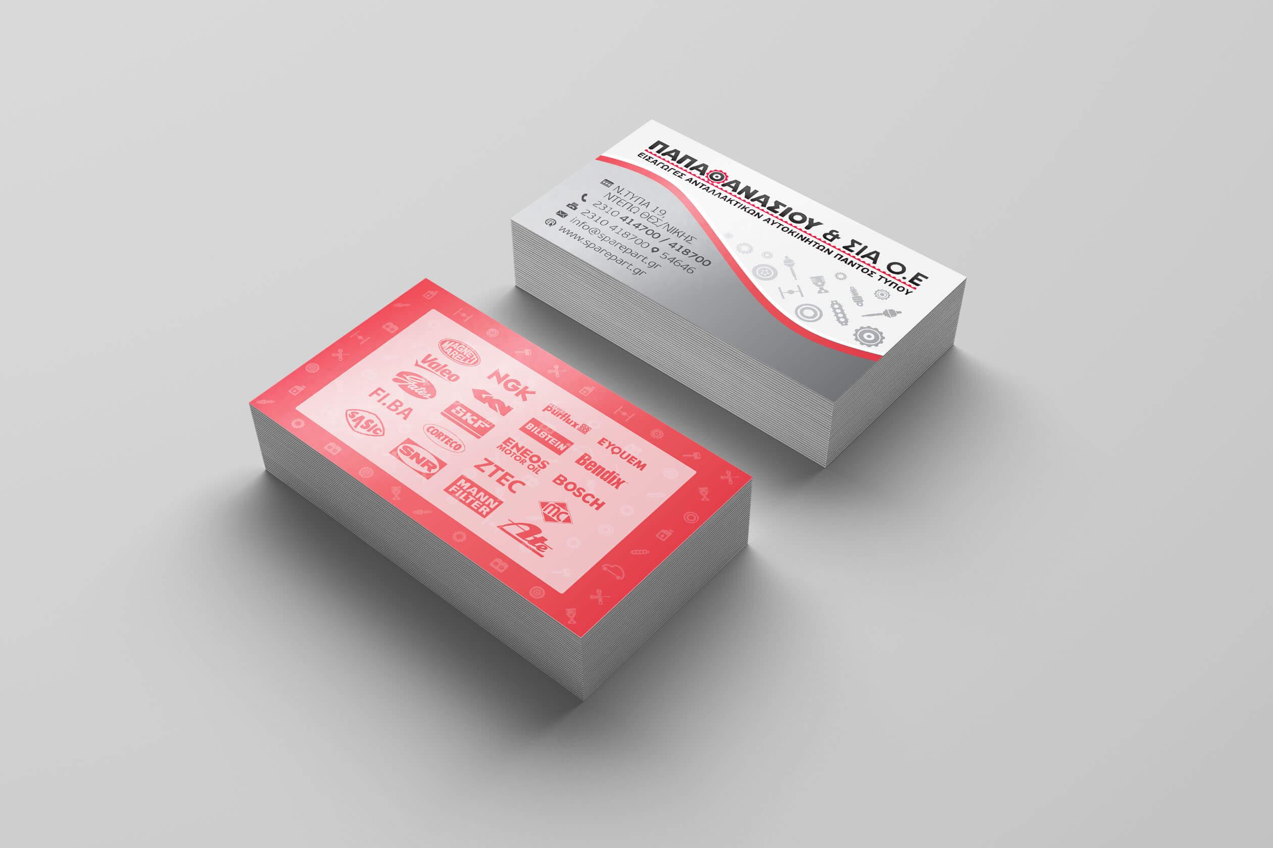 papathanasiou card